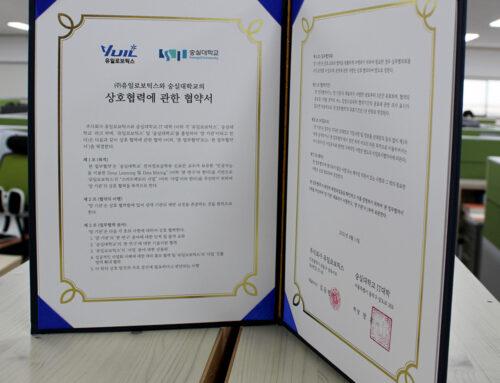 유일로보틱스와 숭실대학교 협약