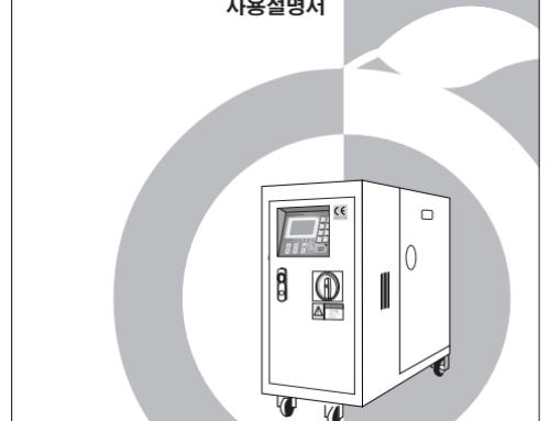 금형온도조절기 YMC시리즈 메뉴얼