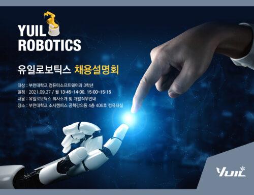 [유일로보틱스] 채용설명회_2021년 9월27일