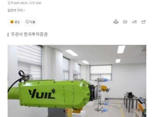 [언론소식] 로봇 전문 기업 '유일로보틱스' IPO 공식화···거래소에 상장 심사 청구